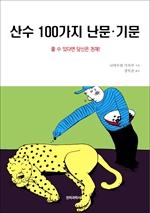 도서 이미지 - 산수 100가지 난문ㆍ기문 (PDF)