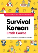 도서 이미지 - Survival Korean Crash Course: Student Life