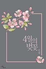 도서 이미지 - [GL] 4월의 벚꽃 (완결)