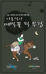 도서 이미지 - [오디오북] (Talk스케치로 다시 쓴 명작 단편소설) 이효석의 메밀꽃 필 무렵