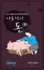 도서 이미지 - [오디오북] (Talk스케치로 다시 쓴 명작 단편소설) 이효석의 돈[오디오북] (豚)