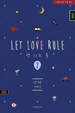 도서 이미지 - 렛 러브 룰(Let Love Rule)