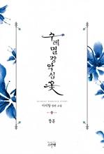 도서 이미지 - [합본] 수레멸망악심꽃 (전2권/완결)