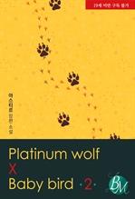 도서 이미지 - 플래티넘 울프 x 베이비 버드(Platinum wolf x Baby bird)
