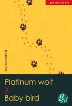 도서 이미지 - [합본] 플래티넘 울프 x 베이비 버드 (Platinum wolf x Baby bird) (전2권/완결)