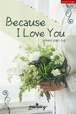도서 이미지 - Because I Love You