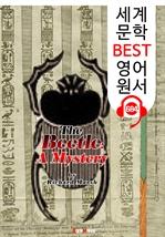 도서 이미지 - 딱정벌레 미스터리 (The Beetle: A Mystery) '초자연적 스릴러' : 세계 문학 BEST 영어 원서 684 - 원어민 음성 낭독!