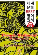 도서 이미지 - 프랑스 중세시대의 사랑 (French Mediaeval Romances) : 세계 문학 BEST 영어 원서 685 - 원어민 음성 낭독!