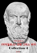도서 이미지 - 〈아이스킬로스〉 고대 그리스 비극 4편 모음집 (연극 문학 작품) : 영어원서읽기 - 원어민 음성 낭독!