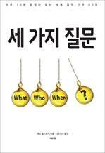 도서 이미지 - 세 가지 질문