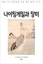 도서 이미지 - 나이팅게일과 장미