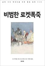 도서 이미지 - 비범한 로켓폭죽