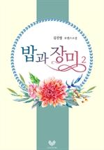 도서 이미지 - 밥과 장미