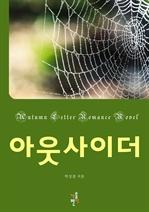 도서 이미지 - [합본] 아웃사이더 (전4권/완결)