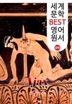 도서 이미지 - 아이아스 (Ajax) '소포클레스' 고대 그리스 비극 작품 : 세계 문학 BEST 영어 원서 691