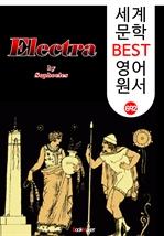 도서 이미지 - 엘렉트라 (Electra) '소포클레스' 고대 그리스 비극 작품 : 세계 문학 BEST 영어 원서 692