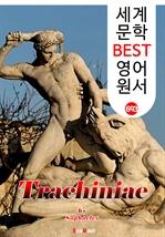 도서 이미지 - 트라키스의 여인들 (The Trachiniae) '소포클레스' 고대 그리스 비극 작품 : 세계 문학 BEST 영어 원서 693