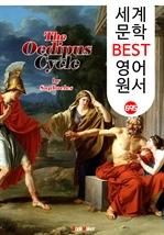 도서 이미지 - 오이디푸스 3부작 (The Oedipus Cycle) '소포클레스' 고대 그리스 비극 작품 : 세계 문학 BEST 영어 원서 695