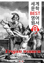 도서 이미지 - 트로이의 여인들 (The Trojan women) '에우리피데스' 고대 그리스 비극 작품 : 세계 문학 BEST 영어 원서 698 - 원어민 음성 낭독!