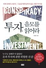 도서 이미지 - 투자, 음모를 읽어라