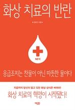 도서 이미지 - 화상 치료의 반란 (개정판)