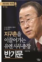 도서 이미지 - 리더의 자격지구촌을 이끌어가는 유엔 사무총장 반기문