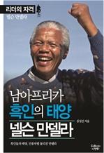 도서 이미지 - 리더의 자격남아프리카 흑인의 태양 넬슨 만델라