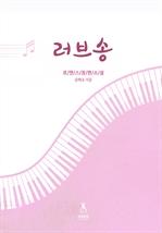 도서 이미지 - 러브 송(Love Song) (체험판)