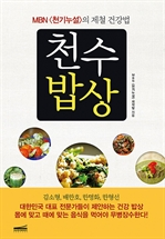 도서 이미지 - 천수밥상