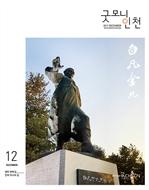 도서 이미지 - 굿모닝인천 12월(2017)
