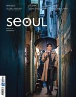 도서 이미지 - SEOUL Magazine(서울매거진) December 2017