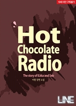도서 이미지 - [BL] Hot Chocolate Radio (전3권/완결)