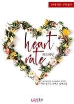 도서 이미지 - 하트레잇 (Heart Rate)