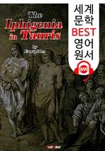 도서 이미지 - 타우리케의 이피게네이아 (Iphigeneia in Tauris) '에우리피데스' 고대 그리스 비극 작품 : 세계 문학 BEST 영어 원서 699 - 원어민 음성 낭독!