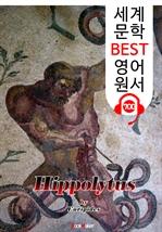 도서 이미지 - 히폴리토스 (Hippolytus) '에우리피데스' 고대 그리스 비극 작품 : 세계 문학 BEST 영어 원서 700 - 원어민 음성 낭독!