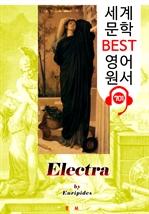 도서 이미지 - 엘렉트라 (Electra) '에우리피데스' 고대 그리스 비극 작품 : 세계 문학 BEST 영어 원서 701 - 원어민 음성 낭독!