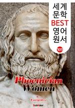 도서 이미지 - 포이니케 여인들 (Phoenician Women) '에우리피데스' 고대 그리스 비극 작품 : 세계 문학 BEST 영어 원서 707