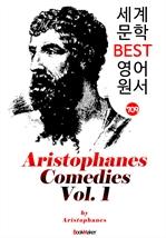 도서 이미지 - 〈아리스토파네스〉 고대 그리스 희극 1권(5편) Aristophanes Comedies, Volume 1 : 영어원서읽기