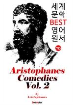도서 이미지 - 〈아리스토파네스〉 고대 그리스 희극 2권(6편) Aristophanes Comedies, Volume 2 : 영어원서읽기
