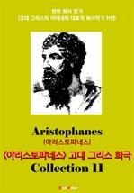 도서 이미지 - 〈아리스토파네스〉 고대 그리스 희극 11편 모음집 (연극 문학 작품) : 영어원서읽기