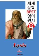 도서 이미지 - 뤼시스 (Lysis) '플라톤과 소크라테스의 대화' : 세계 문학 BEST 영어 원서 711 - 원어민 음성 낭독!