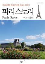도서 이미지 - 파리지앵이 직접 쓴 진짜 프랑스 이야기 - 파리 스토리 여가ㆍ문화 편