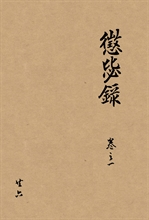 도서 이미지 - 징비록 초판본