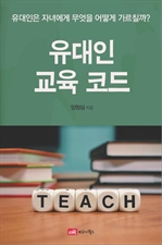 도서 이미지 - 유대인 교육 코드