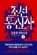 도서 이미지 - 조선통신사 1