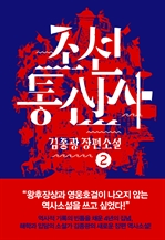 도서 이미지 - 조선통신사 2