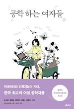 도서 이미지 - 공학하는 여자들