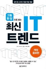 도서 이미지 - 그림 한 장으로 보는 최신 IT 트렌드 (개정증보판)