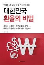 도서 이미지 - 대한민국 환율의 비밀