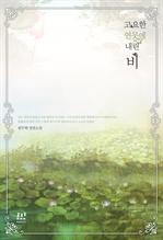 도서 이미지 - [합본] 고요한 연못에 내린 비 (전2권/완결)